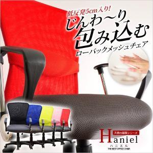 ローバック メッシュ オフィスチェア 【-Haniel- ハニエル 天使の座面シリーズ】 kaguone