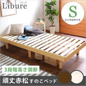 3段階高さ調整付きすのこベッド(シングル) レッドパイン無垢材 ベッドフレーム 簡単組み立て|Libure-リビュア-|kaguone