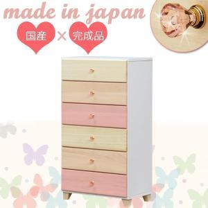 なめらかで木の質感を生かしたピンクのグラデーションがとっても可愛い衣類収納チェスト。 前板は桐材を使...