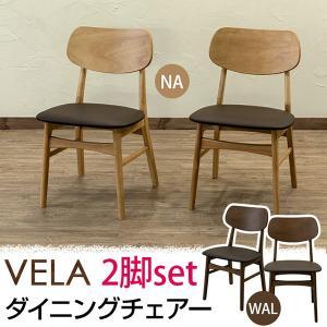 送料無料 VELA ダイニングチェア 2脚セット リビング キッチン スツール ベンチ 天然木 木製 カウンター 座椅子 収納家具