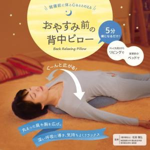 就寝前の体を気持ちよくととのえる背中ピローです。 丸まった肩や胸を広げ、深い呼吸に導き、気持ちよくリ...