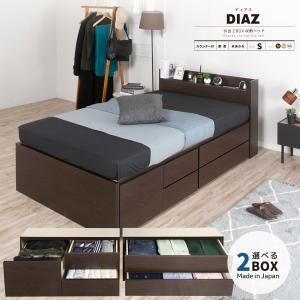 シングル 収納ベッド 日本製 コンセント 選べる引出 2BOX ディアス 幅98cm #14