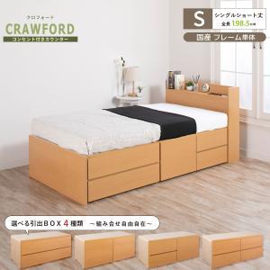 収納ベッド シングルショート 日本製 幅98cm ベッドフレーム クロフォード #14