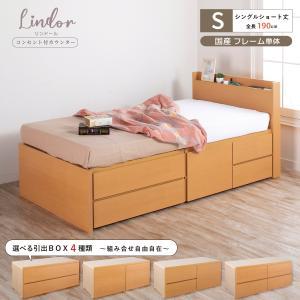 収納ベッド シングル ショート 日本製 幅98cm ベッドフレーム リンドール #14