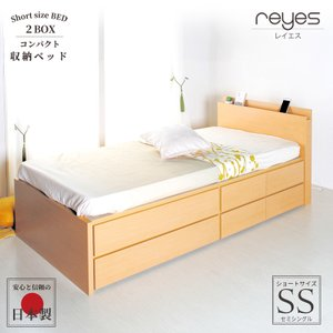 収納ベッド セミシングル ショート 日本製 幅83cm ベッドフレーム レイエス #14