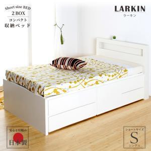収納ベッド シングル ショート 日本製 幅98cm ベッドフレーム ラーキン #14