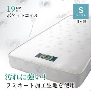 厚さ19cm マットレス シングル ポケットコイル 日本製 国産 エコリーフ ラミネートフィルム加工 一部地域送料無料 シングル 幅97cm 長さ195cm|kaguranger
