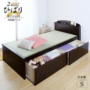 畳ベッド シングルベッド 収納 2杯引き出し 宮付き スライドレール付き ひばり アウトレットダーク...