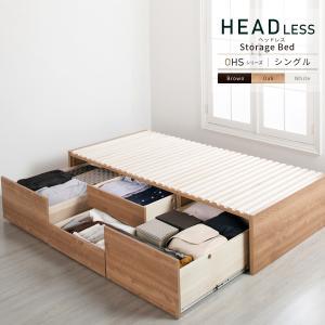 すのこベッド シングル 収納ベッド スノコベッド 日本製 大型引出 引き出し付き 大容量  ヘッドレス|kaguranger