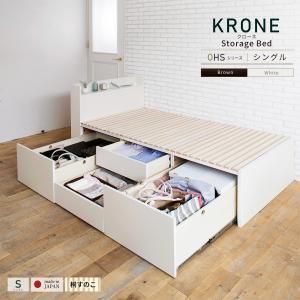 すのこベッド シングル 収納ベッド スノコベッド 日本製 大型引出 引き出し付き 大容量 コンセント クローネ|kaguranger
