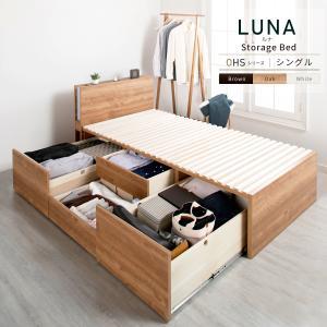 すのこベッド シングル 収納ベッド スノコベッド 日本製 大型引出 引き出し付き 大容量 コンセント ルナ|kaguranger