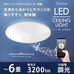 Bluetooth スピーカー内蔵 シーリングライト LED リモコン付き