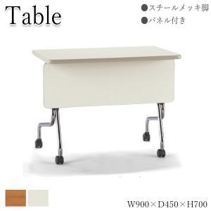 会議用テーブル 1人用 幅90×奥行45×高さ70センチ AC-0260|kaguro