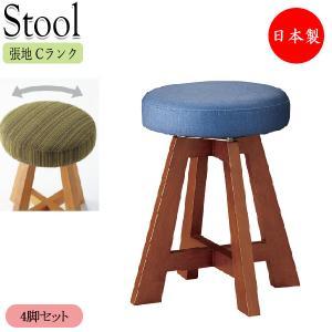 【4脚セット】スツール 回転式 椅子 丸イス いす 腰掛 小型 丸型 和風椅子 ダイニング 食堂椅子 業務用 張地Cランク CR-1364 kaguro