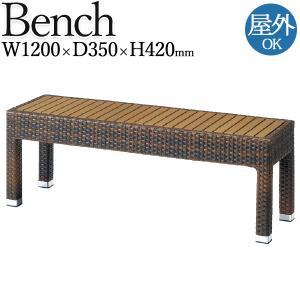 ガーデンベンチ 腰掛け 長椅子 屋外用 テラス席 人工木材 アルミ 金属製 ピール編み ラタン風 リビング ダイニング 業務用 幅約120cm CR-1299 kaguro