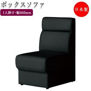 ボックスソファ 1人掛け 1P 長椅子 ベンチ ソファ いす 待合イス システムソファ ハイバックソファ 応接ソファ ロビーチェア CS-0103 kaguro
