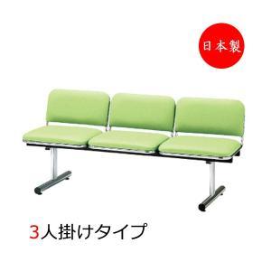 ロビーチェア 長椅子 ベンチ 待合イス 椅子 いす 3人掛 背付 背もたれ 布 レザー FU-0197 シンプル 業務用 オフィス 病院 学校 ショッピングモール|kaguro