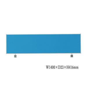 トップパネル 衝立 デスクパネル 幅140cm用 布張り オフィスデスク 事務デスク ワークテーブル 作業テーブル FU-0302 kaguro