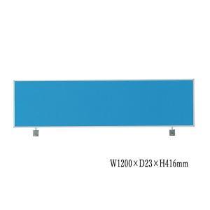 トップパネル 衝立 デスクパネル 幅120cm用 布張り オフィスデスク 事務デスク ワークテーブル 作業テーブル FU-0303 kaguro