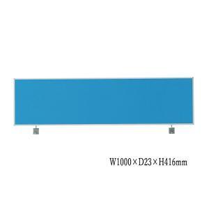 トップパネル 衝立 デスクパネル 幅100cm用 布張り オフィスデスク 事務デスク ワークテーブル 作業テーブル FU-0304 kaguro