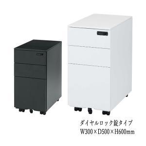 サイドワゴン 幅30cm 奥行50cm 高さ60cm コンパクトサイズ ダイヤル錠式 3段引出 オフィスデスク スチール製 FU-0306|kaguro