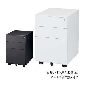 サイドワゴン 幅39cm 奥行50cm 高さ60cm コンパクトサイズ シリンダー錠式 3段引出 オフィスデスク スチール製 FU-0307|kaguro
