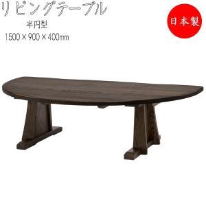 リビングテーブル 高さ400mm 半円テーブル ダイニングテーブル 食卓 リビング テーブル ダークブラウン HM-0018|kaguro