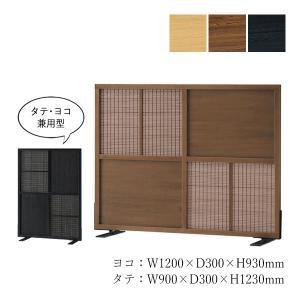 間仕切り スクリーン 衝立 仕切り板  パーテーション パーティション 木製 シンプル おしゃれ 和風 宿 ナチュラル ダーク ブラウン ブラック 黒 茶 MA-0389 kaguro