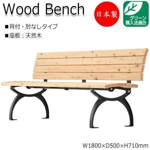 屋外用ベンチ ひのき材 ベンチ 長椅子 幅180cm 背付タイプ ML-0006