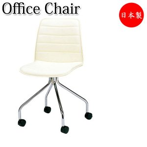 オフィスチェア 日本製 パソコンチェア 事務椅子 デスクチェア 肘無 回転式 スチール脚 キャスター仕様 MT-0143 kaguro
