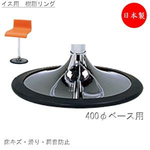 あすつく 椅子 円盤脚400φ 専用キズ防止樹脂リング スタンドチェア カウンターチェア 椅子 チェアー MT-0245|kaguro