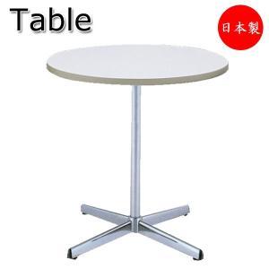 コーヒーテーブル ダイニングテーブル カフェテーブル テーブル ラウンドテーブル 丸テーブル 丸型 幅60φ H700mm メッキ脚 MT-0299 kaguro