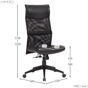 高級 オフィスチェア パソコンチェア シンクロロッキング チェア ハイバック メッシュタイプ 肘なし 座高調節可能 選べるカラー MT-0330-COL 業務用 オフィス|kaguro|02
