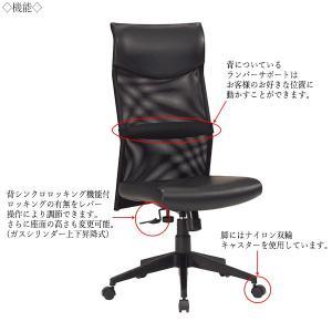 高級 オフィスチェア パソコンチェア シンクロロッキング チェア ハイバック メッシュタイプ 肘なし 座高調節可能 選べるカラー MT-0330-COL 業務用 オフィス|kaguro|04