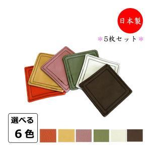 【5枚セット】 コースター 上質な日本製 レザーコースター シンプル モダン coaster おしゃ...
