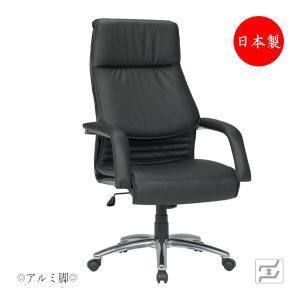 【あすつく対応】【決算前在庫処分】オフィスチェア 社長椅子 イス ロッキング機構 昇降式 シンプル 高級感 ハイバック 肘付 書斎 ブラック 本革 MT-0854 kaguro