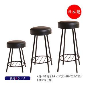カウンターチェア 日本製 スツール 棚付 チェア スタンドイス 椅子 ハイチェア スチール ブラック脚 オリジナルレザー張 MT-2354 kaguro