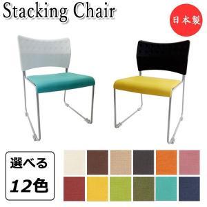 スタッキングチェア 4脚までスタッキング可能 背もたれ付 ビニールレザー張 選べる12色 スタンドイス スツール 椅子 スチール脚 ブラック ホワイト MT-2559 kaguro