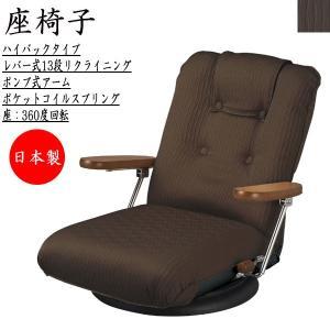 回転座椅子 座イス レバー式 13段リクライニング ポンプ肘 ポケットコイル 布張 MY-0156 フルフラット 腰痛 肘掛け付 リビング 和室 ハイバック 和モダン 茶|kaguro