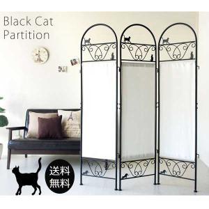 パーテーション 三つ折スクリーン 3連 間仕切り 折りたたみ アイアン 布 黒猫 MY-0292 リビング 寝室 カフェ キュート レトロ ガーリー おしゃれ かわいい ネコ|kaguro