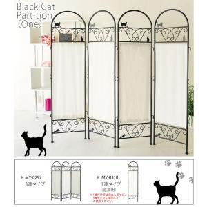 パーテーション 追加用オプション スクリーン 1連 間仕切り アイアン 布 黒猫 MY-0310 リビング 寝室 カフェ キュート レトロ ガーリー おしゃれ かわいい ネコ|kaguro|06