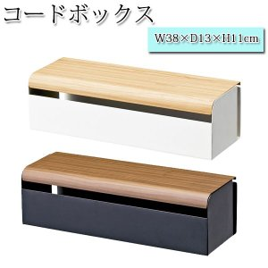 コードボックス ケーブルケース コンセントボックス 延長コード収納 スリム スチール製 木目調 充電コード MY-0418 kaguro