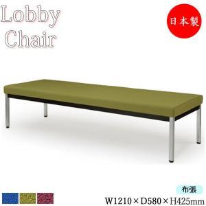 ロビーチェア 背なし 幅121cm ロビーベンチ 長椅子 いす 待合イス メッキ脚 布張 MZ-0714|kaguro