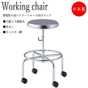 導電チェア クリーンルームチェア ワークチェア 作業椅子 スツール ハイタイプ 足掛リング付 キャスター付 手動上下調節 NO-0625|kaguro