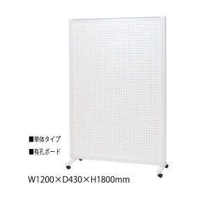 展示用パネル 両面有孔ボードタイプ 衝立 パーティション スクリーン 間仕切り 単体タイプ キャスター付 幅900mm 高さ1800mm 穴開きタイプ NO-0958 kaguro