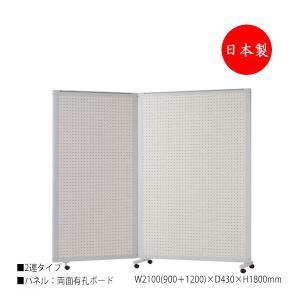 2連セット 展示用パネル 両面有孔ボードタイプ 衝立 パーティション 間仕切り 単体タイプ キャスター付 高さ1800mm 穴開きタイプ ベーシック NO-0960 kaguro