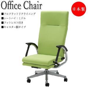 フルフラットリクライニングチェア オフィスチェア 事務椅子 パソコンチェア キャスター付 フットレスト付 NO-1000 ブラック グレー レッド ブラウン 腰痛|kaguro