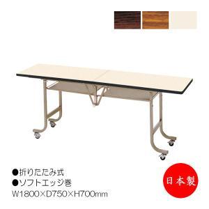 フライト式テーブル W1800 D750 席6人用 角型 棚付 会議テーブル ミーティングテーブル 机 作業台 ワークテーブル 折りたたみテーブル キャスター付き NS-0377|kaguro