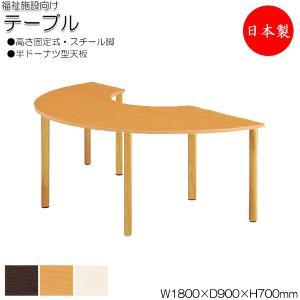 ダイニングテーブル 半ドーナツ型 W180cm D90cm NS-1396 介護用テーブル 福祉施設用テーブル 作業机 ワークテーブル 会議テーブル 机 業務用 日本製|kaguro
