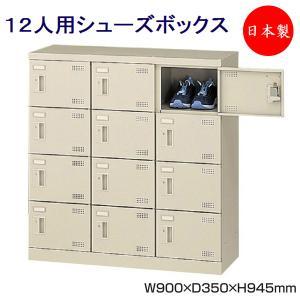 3列4段12人用 シューズボックス 下駄箱 靴箱 シューズラック スチール 錠なし 扉付 業務用 学校 オフィス 玄関 収納 SE-0064 kaguro